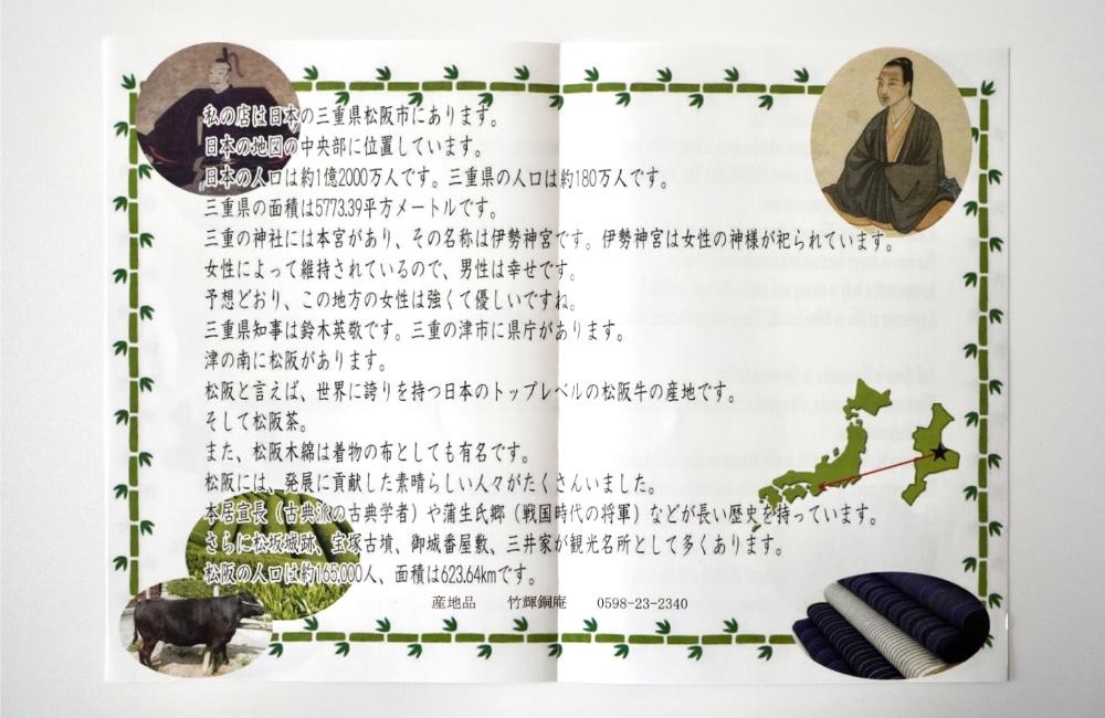 松阪市についてのパンフ